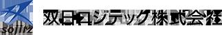 双日ロジテック株式会社のロゴ